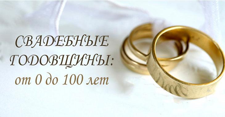11лет свадьбы что за свадьба