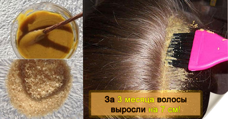 Как сделать маску для волос из горчицы от выпадения волос